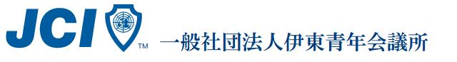 (一社)伊東青年会議所